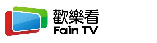 FainTV歡樂看